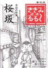 【2004年】み~きゅる桜坂HP用.jpg