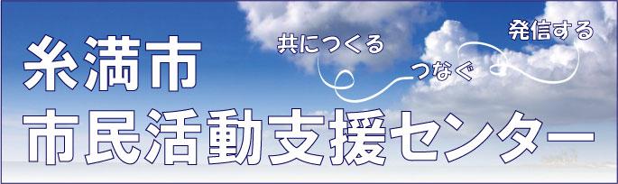 糸満市市民活動支援センターブログ