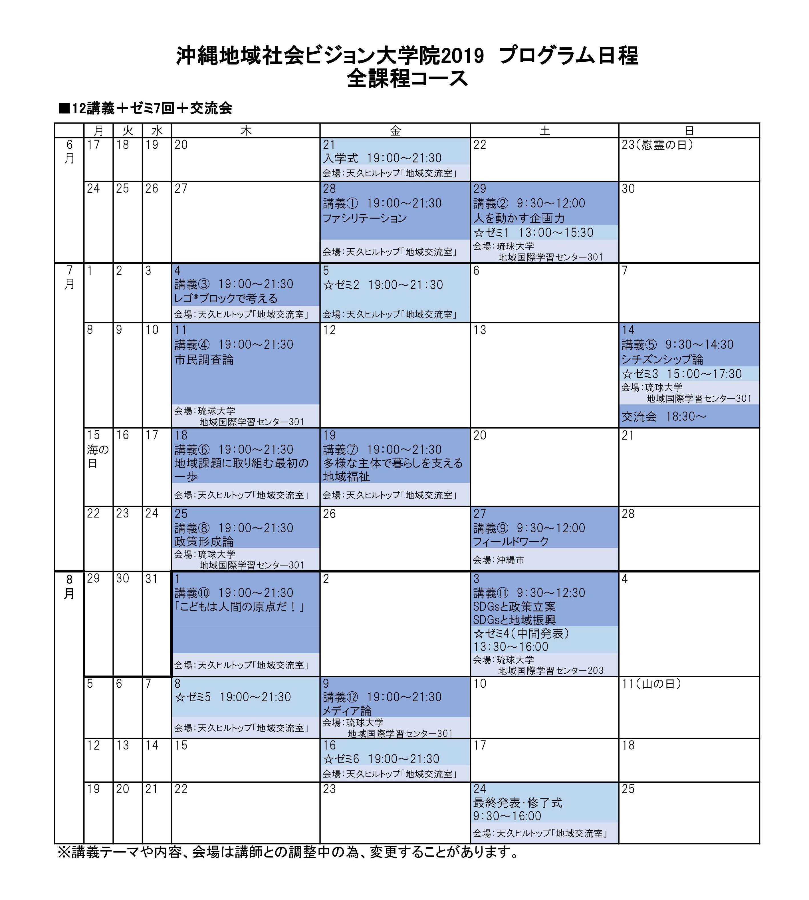 Program2019