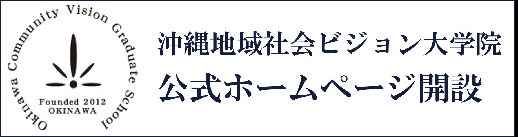 沖縄地域社会ビジョン大学院