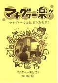 圧縮版マチグヮー楽2号.JPG