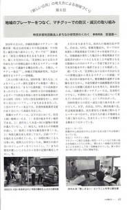 圧縮版宮道寄稿人と国土21本文.JPG