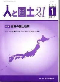 圧縮版宮道寄稿人と国土21表紙.JPG