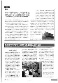 圧縮版宮道寄稿2010建築ジャーナル本文.jpg