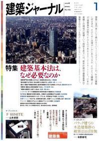 圧縮版宮道寄稿2010建築ジャーナル表紙.jpg