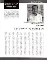 圧縮版宮道寄稿Volo内容.JPG