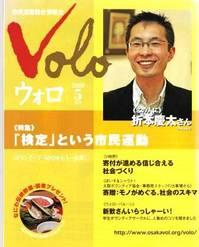 圧縮版宮道寄稿Volo表紙.JPG