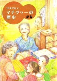 圧縮版19人が語ったマチグヮーの歴史.JPG
