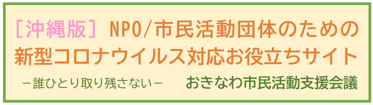 【沖縄版】NPO・市民活動団体のための 新型コロナウイルス対応お役立ちサイト