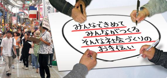 まちなか研究所わくわくは、沖縄県那覇市で活動しているまちづくりNPOです。