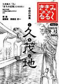 地域情報誌「み~きゅるきゅる」久茂地号