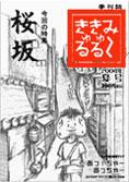 地域情報誌「み~きゅるきゅる」創刊号:桜坂