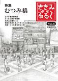 地域情報誌「み~きゅるきゅる」むつみ橋号